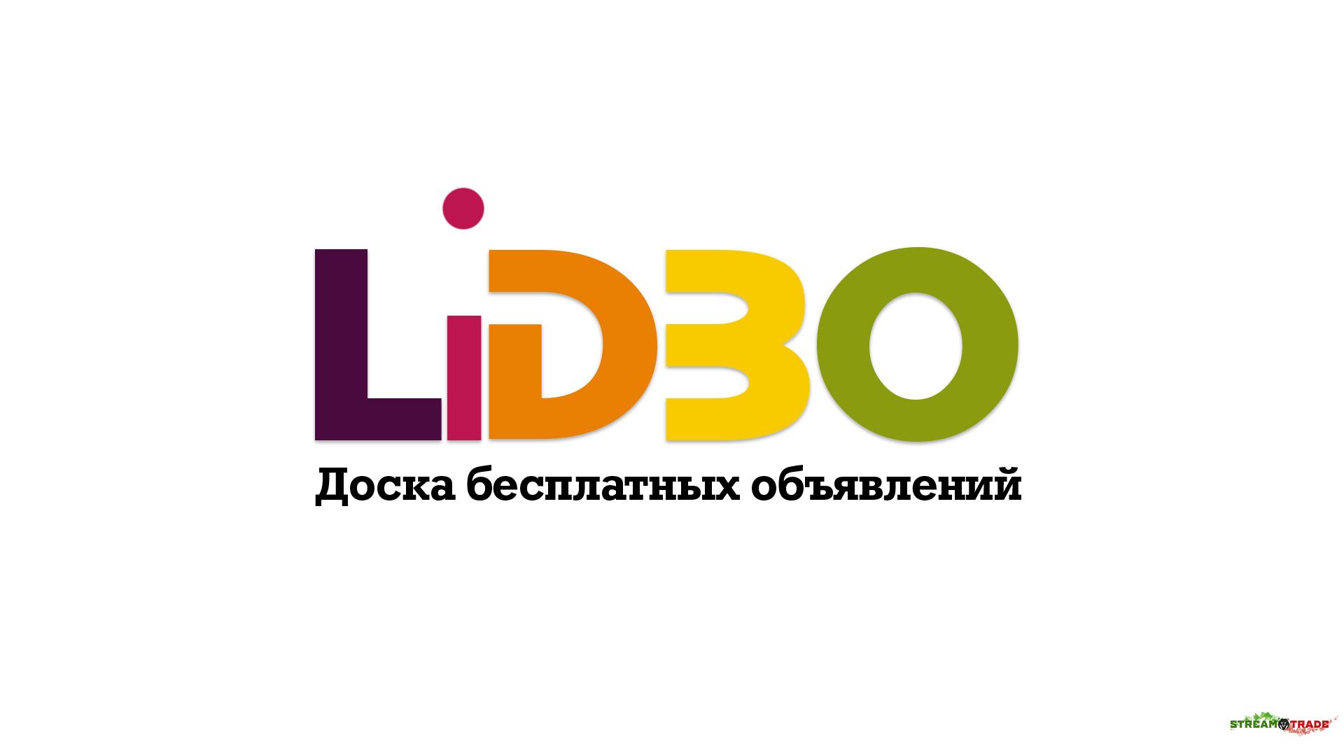 6d4eadca2d546 И вот в России появилась новая площадка для размещения частных объявлений  LIDBOа это означает что можно на этом заработать, размещая бесплатные  объявления ...